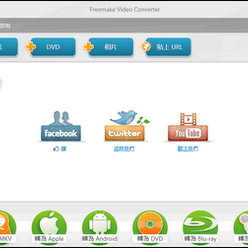 [影音轉檔] Freemake Video Converter 4.1.9.8 繁體中文免安裝版