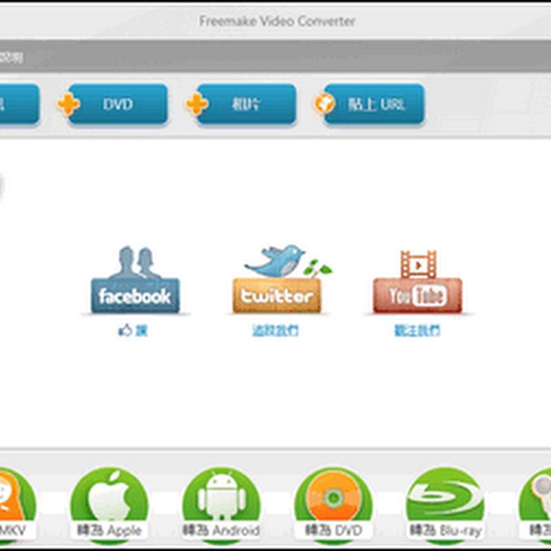 [影音轉檔] Freemake Video Converter 4.1.6.2 繁體中文免安裝版