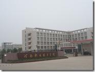 河南技術学院