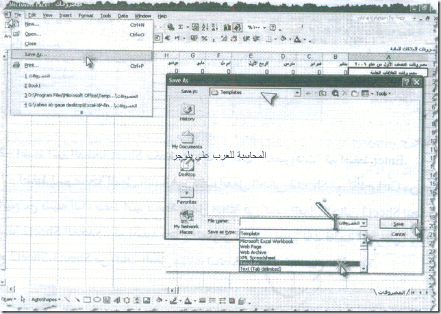 excel_for_accounting-146_03