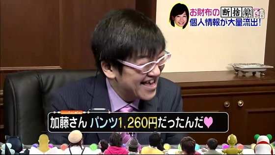 加藤綾子(カトパン)の財布チェック.mp4_20130627_234245.102