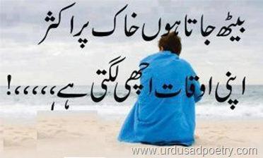 flirting lines in urdu