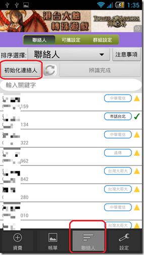 Screenshot_2013-10-16-01-35-02