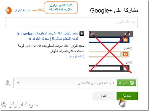 googlepluse3