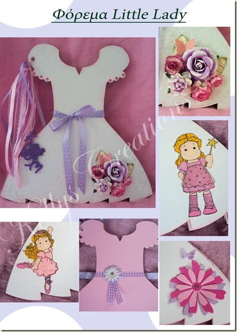 Φόρεμα Little Lady