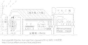 [AA]屋台