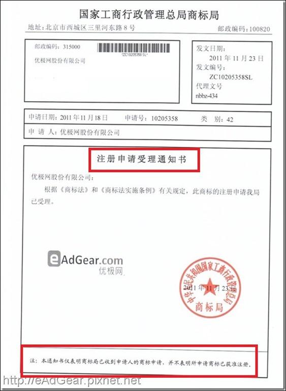 優極網大陸註冊申請單