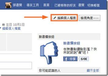 [2011.09更新版]如何隱藏 Facebook 好友名單?-1