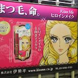 www.kissme.co.jp in Kabukicho, Tokyo, Japan