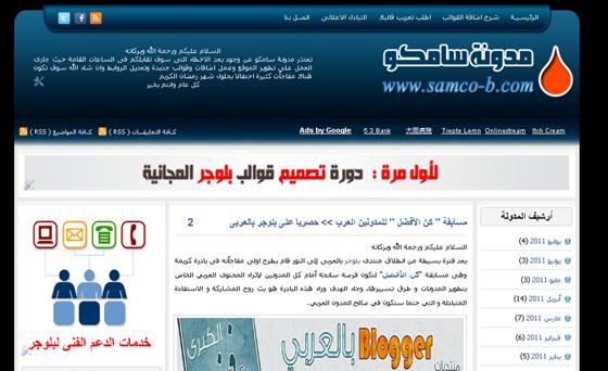 مدونات بلوجر : تركيب التاج الجديد بمدونة سامكو