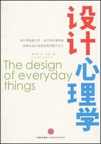 设计心理学 (1)