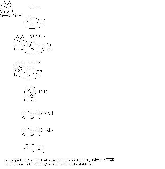 [AA]伝染 荒巻スカルチノフ