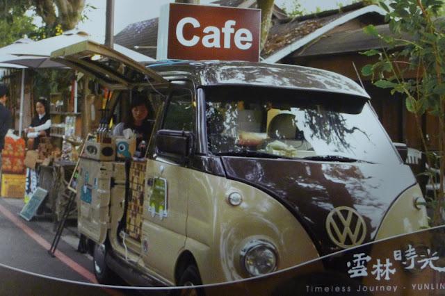 台灣咖啡節
