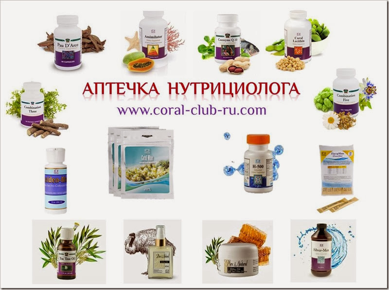 Аптечка нутрициолога