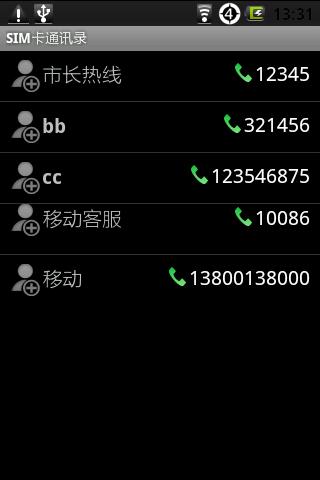 SIM卡通讯录