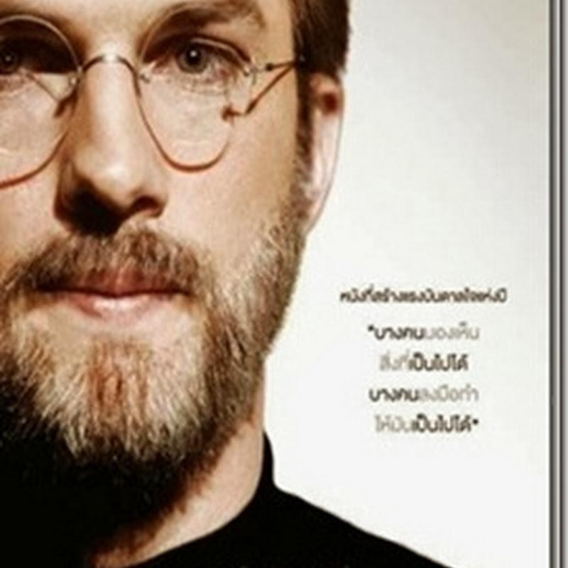 Jobs สตีฟ จ็อบส์ อัจฉริยะเปลี่ยนโลก dekmo.uk.ht