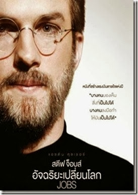 steve-jobs-the-movie_thumb