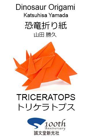 恐竜折り紙1 【トリケラトプス】