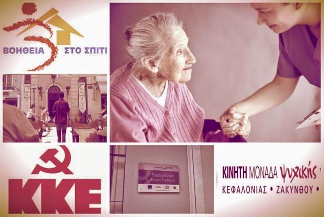 ΚΚΕ: Διαλύονται οι δομές στήριξης στην Κεφαλονιά