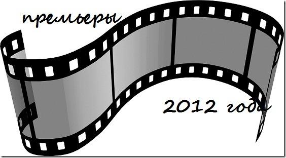 filmy-vyhodjat-2012