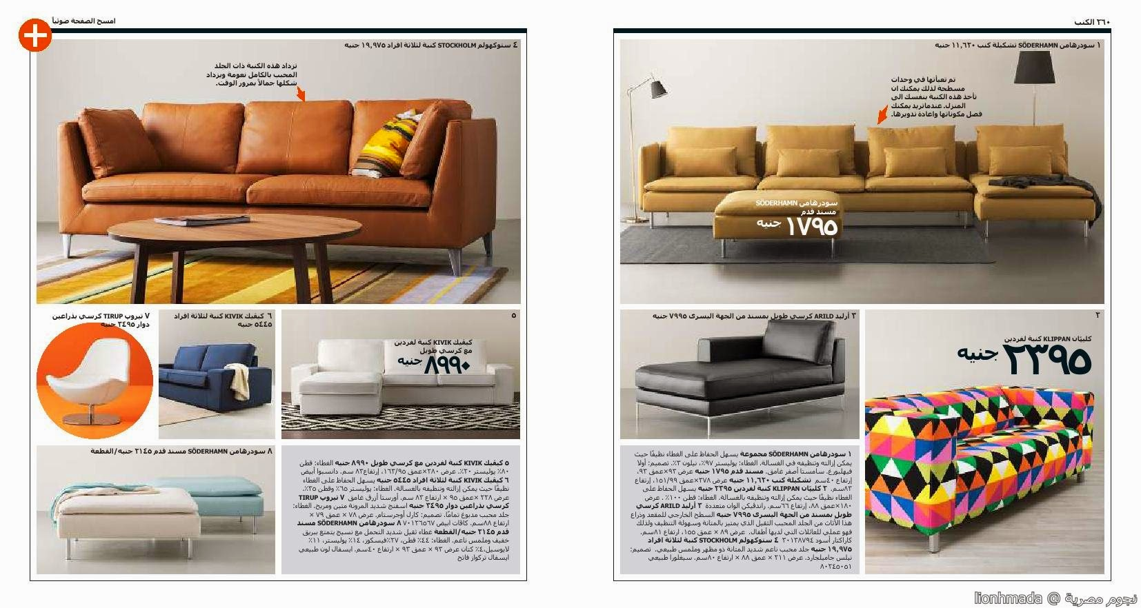 img0e962e8a11faf4783c13322370d997f3 صور كتالوج ايكيا مصر ikia للديكورات