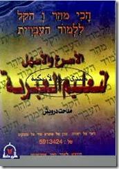 الاسرع والاسهل لتعليم العبرية