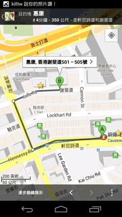Hong Kong Android-08