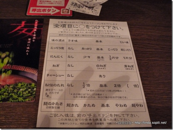 六本木-一蘭拉麵