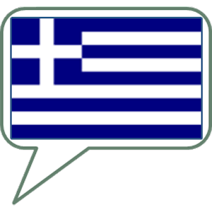 Cover art SVOX Greek/Ελληνικά Ariadne