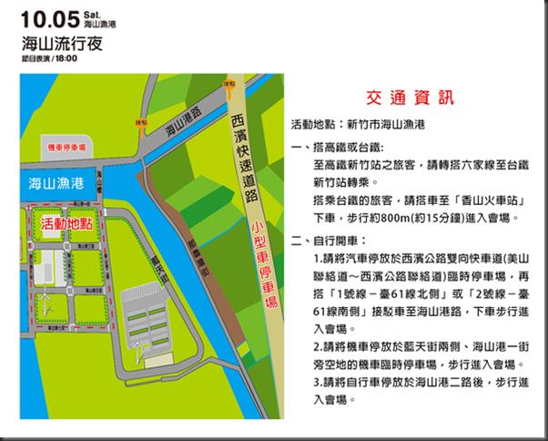 1005交通資訊