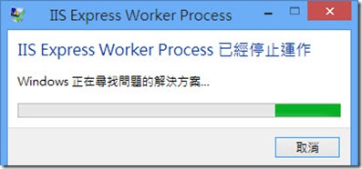 IIS Express Work Process Error