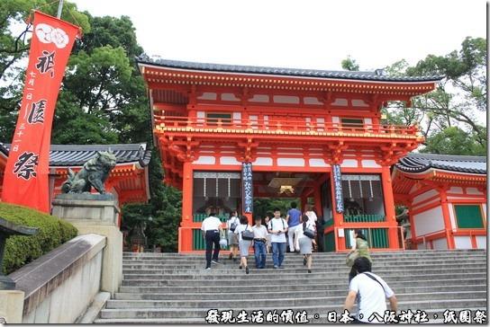 八坂神社-紙園祭,八坂神社的入口建築,漆成了紅白相間的建築,配上黑色的屋瓦,給人一種感官上的刺激,但又顯得莊重。