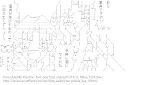 [AA]Luviagelita & Rin Laugh (Fate/kaleid liner Prisma Illya)