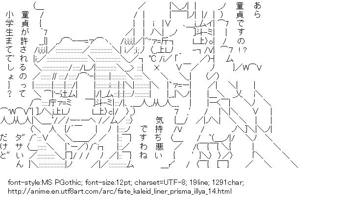Fate/kaleid liner Prisma Illya,Edelfelt Luviagelita,Tosaka Rin,Laugh,Fate