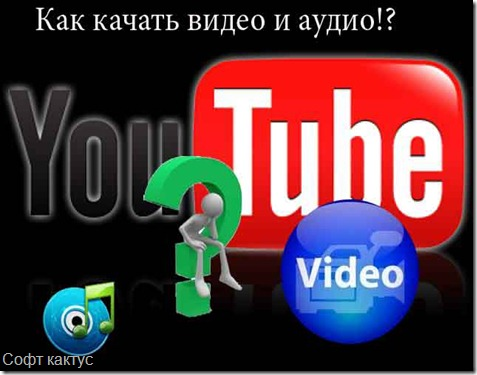 Kak_kachat'_video_i_audio_iz_YouTube