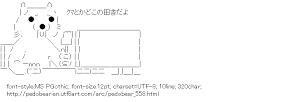 [AA]Pedobear PC