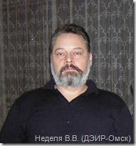 Неделя Владимир Валерьевич