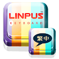 App Traditional Chinese Keyboard apk for kindle fire