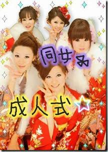 seijinshiki (1)