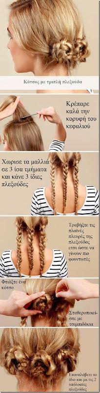 17 1 chtenismata gia tin Revegiοn pou boreιte na kαnete mοnoi sas (16)-TwoChiChis