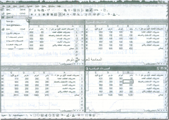 excel_for_accounting-164_03