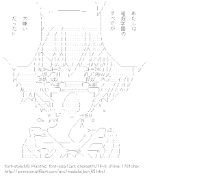 [AA]Shiranui Hansode Cry (Medaka Box)