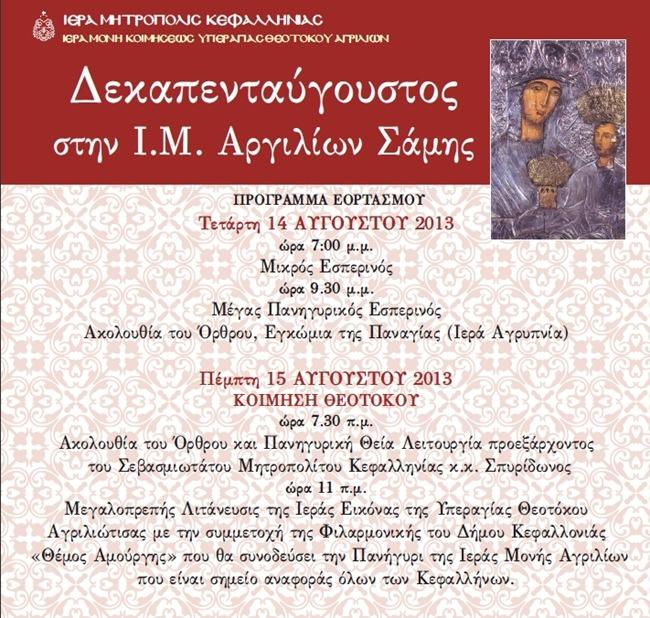 Δεκαπενταύγουστος στην ιερά μονή Αγριλίων Σάμης (14-15.8.2013)