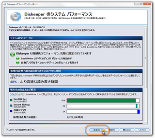 Diskeeper パフォーマンスレポート