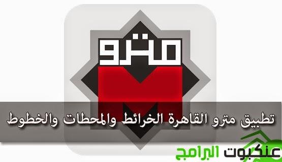 تطبيق-مترو-القاهرة-الخرائط-والمحطات-والخطوط