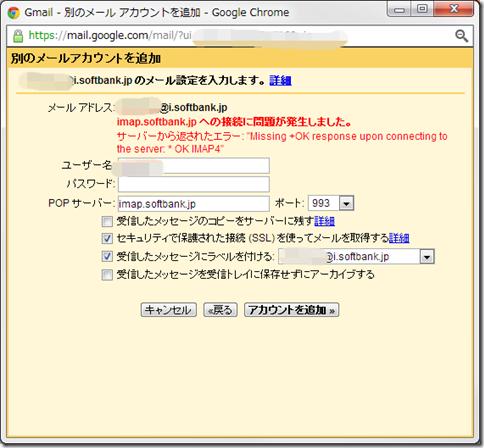 isoftbankjp gmail-04