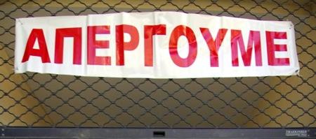 Απεργούν όλοι σήμερα (5-10-2011)