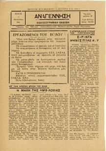 Αναγέννηση ΕΑΜ Μαγνησίας (ειδησεογραφική έκδοση) αρ.18 1944-08-07