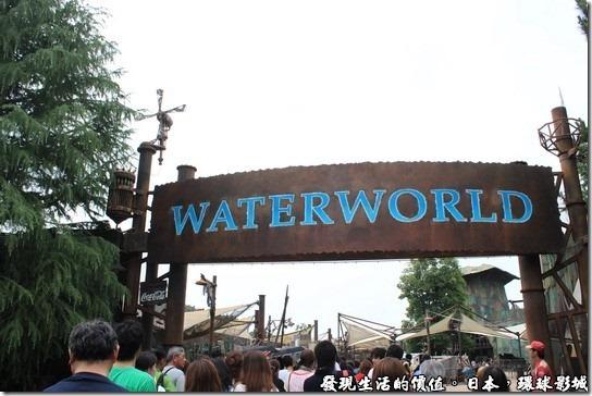 日本環球影城-水世界