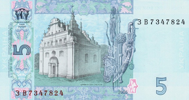 CC Photo Google Image Search Source is upload wikimedia org  Subject is 5 Hryvnia 2005 back